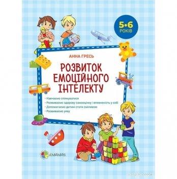 Книга для родителей 4Mamas Розвиток емоційного інтелекту. 5-6 років