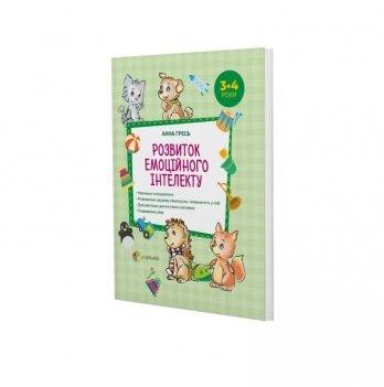 Книга для родителей 4Mamas Розвиток емоційного інтелекту. 3–4 роки.