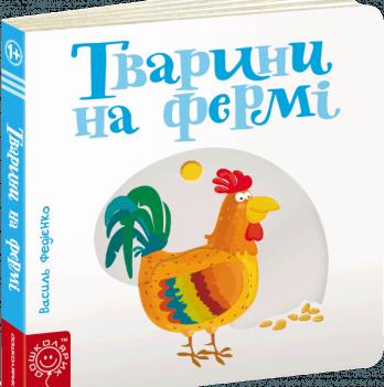 Книжка Тварини на фермі, издательство Школа, язык украинский