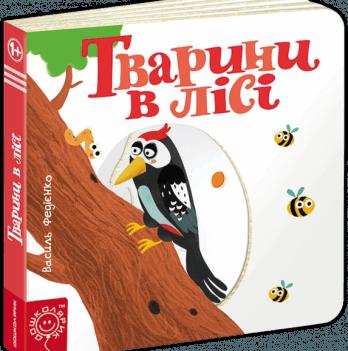Книжка Тварини в лісі, издательство Школа, язык украинский