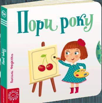 Книжка Пори року, издательство Школа, язык украинский