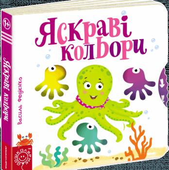 Книжка Яскраві кольори, издательство Школа, язык украинский