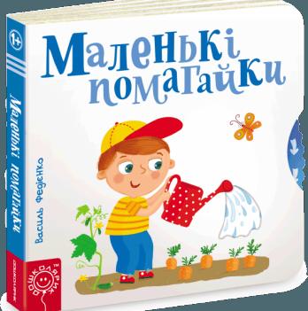Книжка Маленькі помагайки, издательство Школа, язык украинский