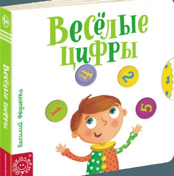Книжка Веселые цифры, издательство Школа, язык русский
