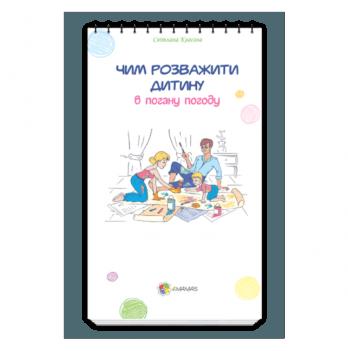 Книга для родителей 4Mamas Чим розважити дитину в погану погоду