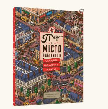 Книга-игра П`єр і Місто лабіринтів, Видавництво Старого Лева