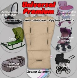 Матрасик-трансформер в коляску Universal Prenium Ontario Baby бежевый ART-0000158