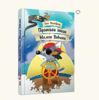Книга Піратська книжка малого Вовчика, Видавництво Старого Лева
