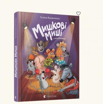 Книга Мишкові Миші, Видавництво Старого Лева