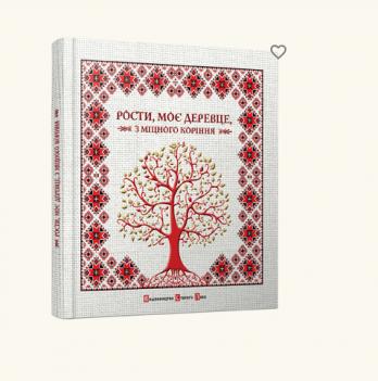 Книга Рости моє дерево з міцного коріння, Видавництво Старого Лева