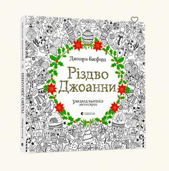 Арт-книга Різдво Джоанни, Видавництво Старого Лева