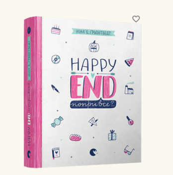 Книга 4 Happy End, попри все?.., Видавництво Старого Лева