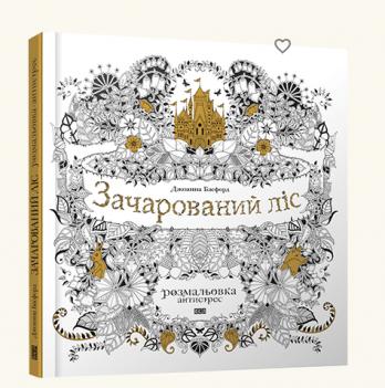 Арт-книга Зачарований ліс, Видавництво Старого Лева