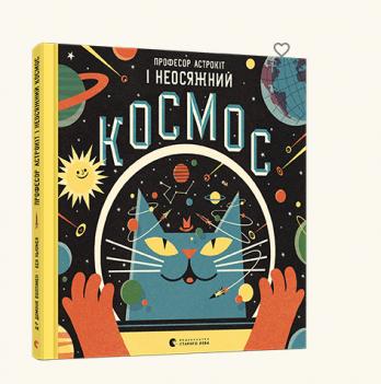 Книга Професор Астрокіт і неосяжний космос, Видавництво Старого Лева