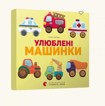 Книга Улюблені машинки (малятка), Видавництво Старого Лева