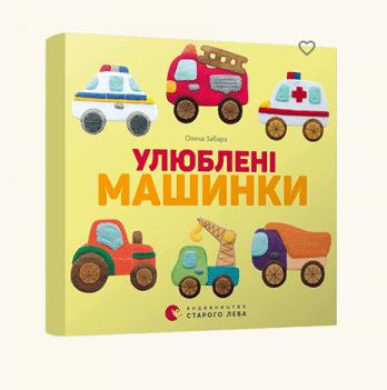 Книга Улюблені машинки 2 (малятка), Видавництво Старого Лева