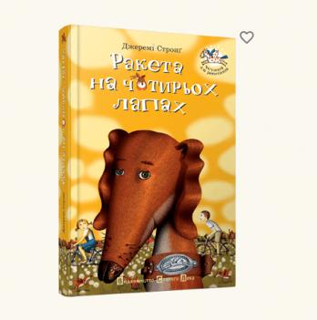 Книга Ракета на чотирьох лапах, Видавництво Старого Лева