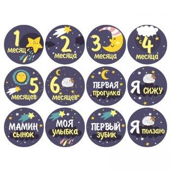 Набор наклеек для фото Memiks Звездная ночь 0-6 месяцев рус.