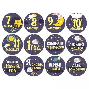 Набор наклеек  для фото Memiks Звездная ночь 7-12 месяцев рус.